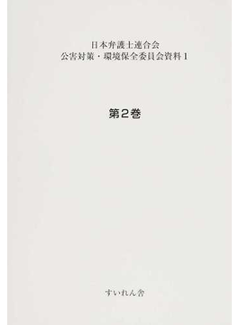 日本弁護士連合会公害対策・環境保全委員会資料 復刻 1第2巻