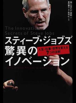 スティーブ・ジョブズ驚異のイノベーション 人生・仕事・世界を変える7つの法則