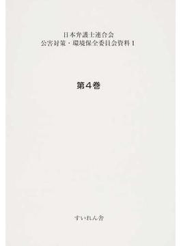日本弁護士連合会公害対策・環境保全委員会資料 復刻 1第4巻
