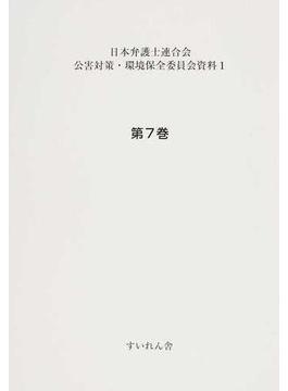 日本弁護士連合会公害対策・環境保全委員会資料 復刻 1第7巻