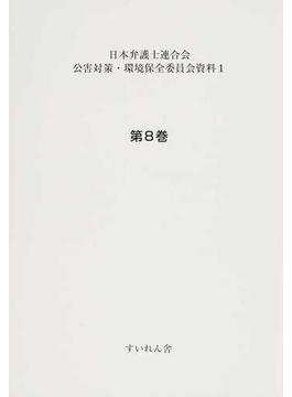 日本弁護士連合会公害対策・環境保全委員会資料 復刻 1第8巻