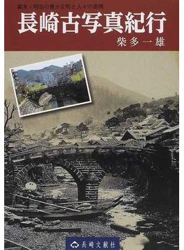 長崎古写真紀行 幕末・明治の豊かな町と人々の表情
