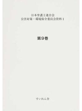 日本弁護士連合会公害対策・環境保全委員会資料 復刻 1第9巻