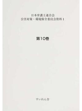 日本弁護士連合会公害対策・環境保全委員会資料 復刻 1第10巻