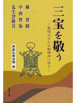 三宝を敬う 聖徳太子の仏教精神に学ぶ