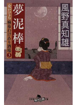 夢泥棒(幻冬舎時代小説文庫)