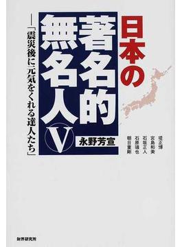 日本の著名的無名人 5 震災後に元気をくれる達人たち