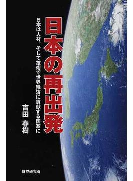 日本の再出発 日本は人材、そして技術で世界経済に貢献する国家に