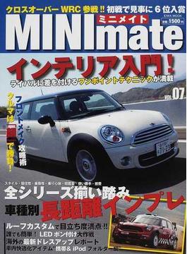 MINImate VOL.07 「インテリア&エクステリア」ドレスアップ術