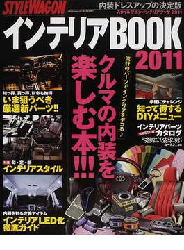 STYLE WAGONインテリアBOOK 内装ドレスアップの決定版 2011