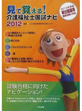 見て覚える!介護福祉士国試ナビ 2012