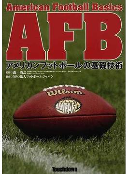 AFBアメリカンフットボールの基礎技術 American Football Basics