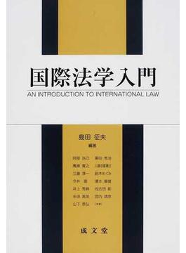 国際法学入門