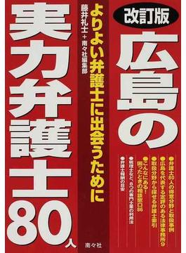 広島の実力弁護士80人 よりよい弁護士に出会うために 弁護士評価ガイド 改訂版