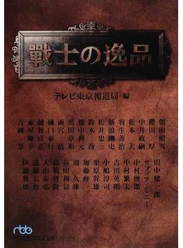 戦士の逸品(日経ビジネス人文庫)