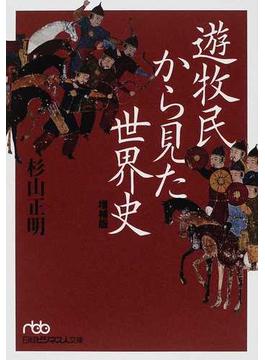 遊牧民から見た世界史 増補版(日経ビジネス人文庫)
