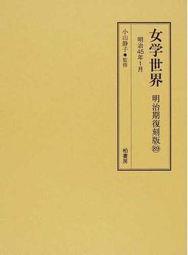 女学世界 明治期復刻版89 明治45年1月(第12巻第1号、第12巻第2号)