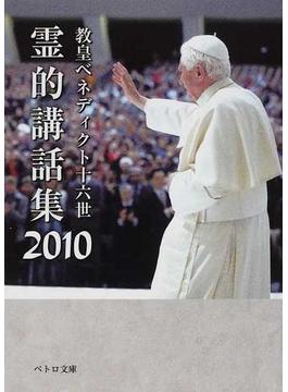 霊的講話集 2010