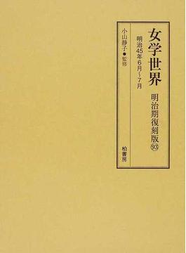 女学世界 明治期復刻版93 明治45年6月(第12巻第9号)、7月(第12巻第10号)