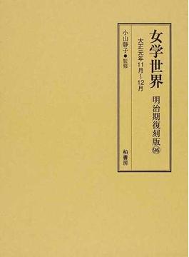女学世界 明治期復刻版96 大正元年11月(第12巻第15号)、12月(第12巻第16号)