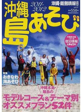 沖縄島あそび 2011−2012