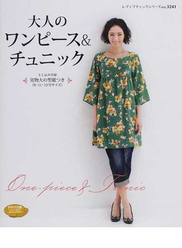 大人のワンピース&チュニック(レディブティックシリーズ)