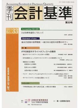 季刊会計基準 33(2011.6) 特集・IFRS財団サテライトオフィスへの期待