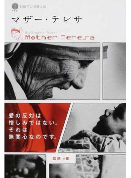 マザー・テレサ 愛の反対は憎しみではない。それは無関心なのです。 (対訳マンガ偉人伝)