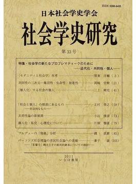 社会学史研究 第33号 特集・社会学の新たなプロブレマティークのために−近代化・共同性・個人−