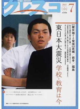クレスコ 教育誌 124(2011.7) 東日本大震災学校・教育は今