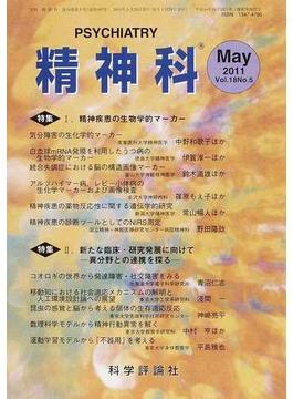 精神科 Vol.18No.5(2011May) 特集Ⅰ精神疾患の生物学的マーカー 特集Ⅱ新たな臨床・研究発展に向けて−異分野との連携を探る−