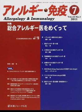 アレルギー・免疫 Vol.18No.7(2011−7) 特集総合アレルギー医をめぐって