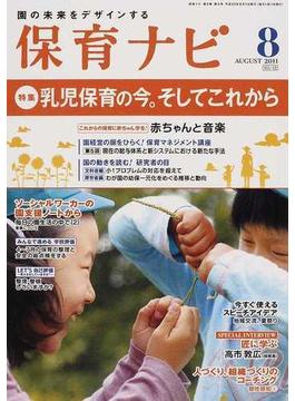 保育ナビ 園の未来をデザインする 2011−8 特集乳児保育の今。そしてこれから