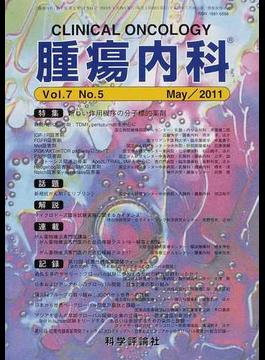 腫瘍内科 第7巻第5号(2011年5月) 特集新しい作用機序の分子標的薬剤