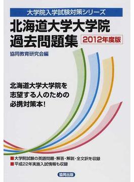 北海道大学大学院過去問題集 2012年度版