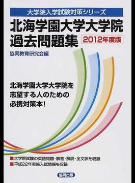 北海学園大学大学院過去問題集 2012年度版