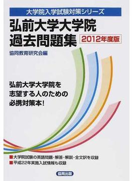 弘前大学大学院過去問題集 2012年度版