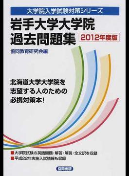 岩手大学大学院過去問題集 2012年度版
