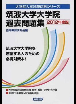筑波大学大学院過去問題集 2012年度版