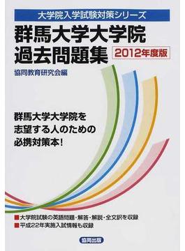 群馬大学大学院過去問題集 2012年度版