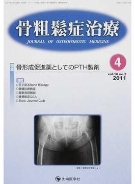 骨粗鬆症治療 vol.10no.2(2011−4) 特集骨形成促進薬としてのPTH製剤