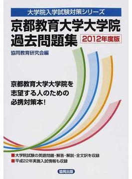 京都教育大学大学院過去問題集 2012年度版