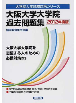 大阪大学大学院過去問題集 2012年度版