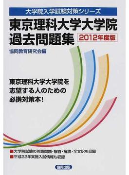 東京理科大学大学院過去問題集 2012年度版