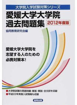 愛媛大学大学院過去問題集 2012年度版