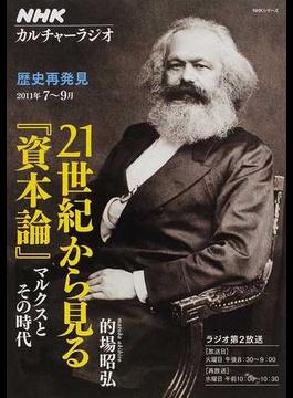 21世紀から見る『資本論』 マルクスとその時代
