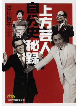 上方芸人自分史秘録(日経ビジネス人文庫)