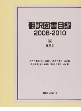 翻訳図書目録 2008−2010−4 総索引