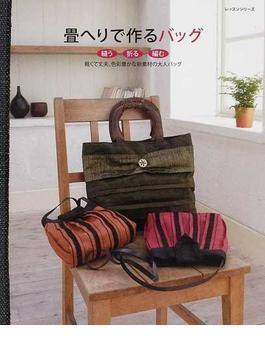 畳へりで作るバッグ 「縫う」「折る」「編む」軽くて丈夫、色彩豊かな新素材の大人バッグ