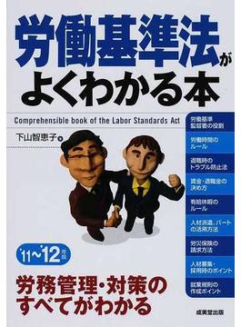 労働基準法がよくわかる本 '11〜'12年版